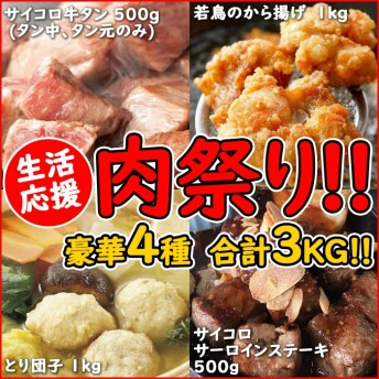 (送料無料)大容量!肉祭り福袋セット 合計3kg(サイコロ 牛タン 500g(タン中、タン元のみ)、サイコロステーキ500g、若鳥のからあげ1kg、とり団子1kg)