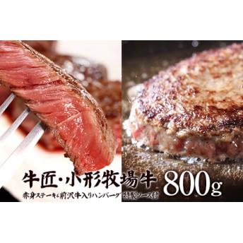 小形牧場牛 赤身ステーキ200g ハンバーグ600g
