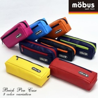 mobus モーブス MOBUS ブリック ペンケース 筆箱 鉛筆 消しゴム シャープペンシル ペン ボールペン 学生 学童 勉強 MOG-BRK
