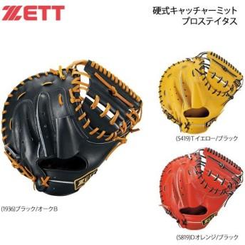 野球 キャッチャーミット 一般硬式用 右投げ用 捕手 ゼット ZETT プロステイタス