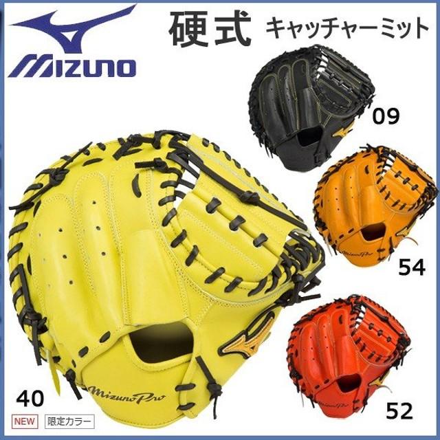 野球 グラブ グローブ ミット 一般用 硬式 ミズノ MIZUNO ミズノプロ BSS スピードドライブテクノロジー キャッチャーミット 捕手 右投げ用 CB型 slng