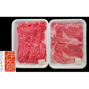 伊賀牛すき焼き肉(ロース、モモとバラ)合計600g