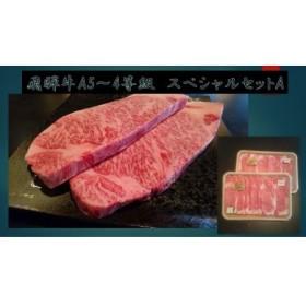 飛騨牛A5~4等級 スペシャルセットA