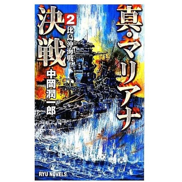 真・マリアナ決戦(2) 比島沖海戦! RYU NOVELS/中岡潤一郎【著】