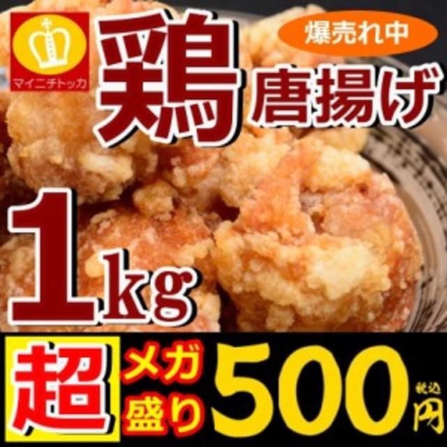 唐揚げ 1キロ 訳あり からあげ 弁当 おかず 惣菜 大活躍 電子レンジ 調理可 パーティー