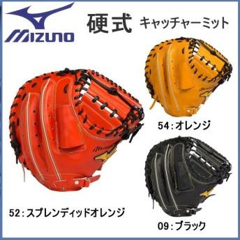 野球 グラブ グローブ 硬式 一般 ミズノ MIZUNO BSS限定店モデル ミズノプロ スピードドライブテクノロジー キャッチャーミット 捕手用 右投げ用 slng