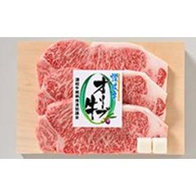 オリーブ牛ロースステーキ150g×3枚
