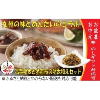 高菜明太と茎若布の明太和えセット