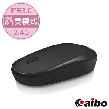 aibo 藍牙/2.4G雙模無線靜音滑鼠-黑(LY-ENMSWB1-BK)