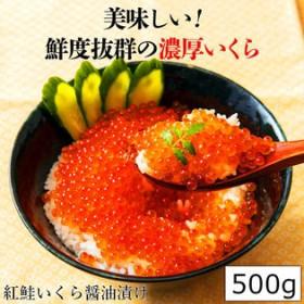 【500g】紅鮭いくら醤油漬け