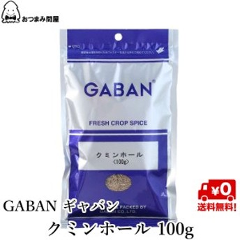 送料無料 GABAN ギャバン 業務用 クミンシード ホール 100g x 1袋 スパイス チャック袋