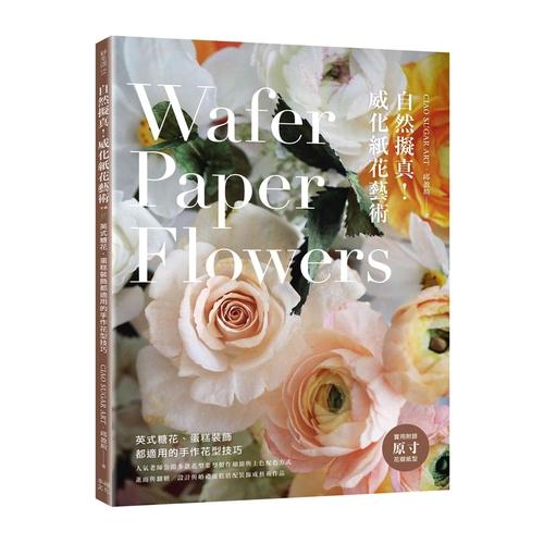 自然擬真!威化紙花藝術:英式糖花、蛋糕裝飾都適用的手作花型技巧Wafer Paper Flowers
