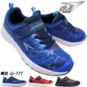 瞬足 しゅんそく(男の子)JJ-777 ブルー・黒 (19~24cm) シュンソクリホーバー キッズスニーカー キッズシューズ 運動靴 子供靴 男の子