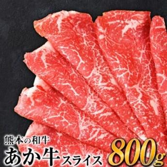 熊本の和牛 あか牛モモ・ウデスライス 600g(300g×2パック) 《5月上旬-6月下旬頃より順次出荷》熊本県産 肉 和牛 牛肉 赤牛 あかうし