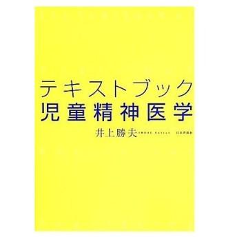 テキストブック 児童精神医学/井上勝夫(著者)