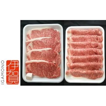 伊賀牛サーロインとロースしゃぶしゃぶ肉 1.8kg