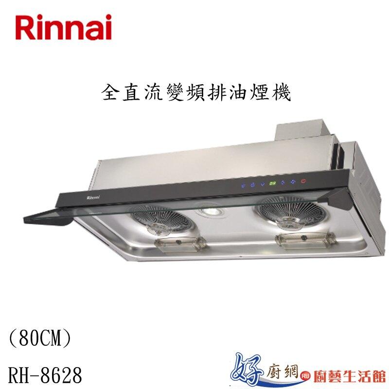 Rinnai-林內牌RH-8628隱藏式全直流變頻排油煙機(80公分)