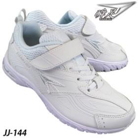 アキレス Achilles 瞬足 しゅんそく JJ-144 白 通学スニーカー 白スニーカー 白スクールシューズ 通学靴 白靴 運動靴 SJJ1440 合成皮革