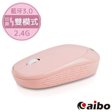 aibo 藍牙/2.4G雙模無線靜音滑鼠-粉紅(LY-ENMSWB1-P)