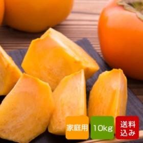 柿 10kg 富有柿 家庭用 秀品 2L お歳暮 年末年始