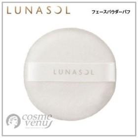 LUNASOL ルナソル フェース パウダー パフ /ゆうパケット