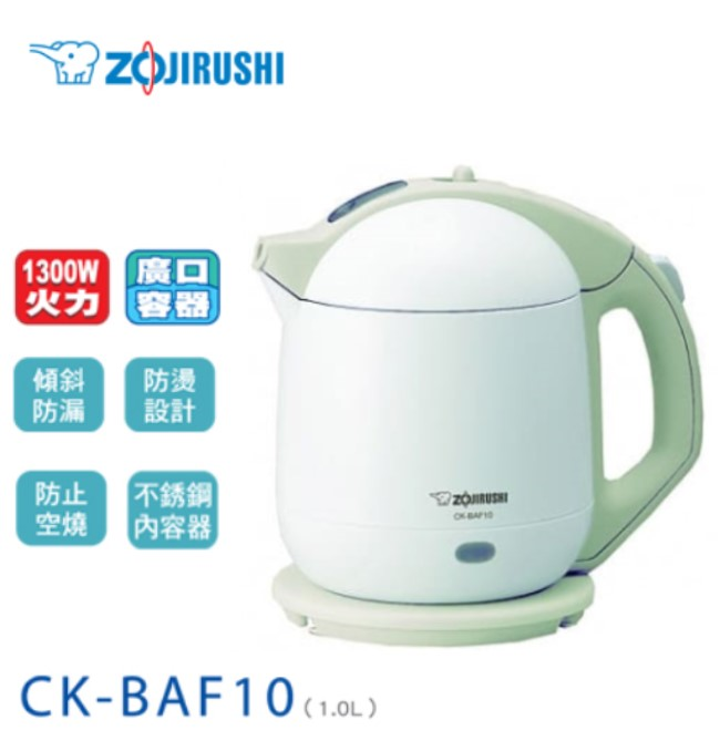 ZOJIRUSHI 象印 1.0L手提電氣快煮壺 CK-BAF10 白 福利品出清