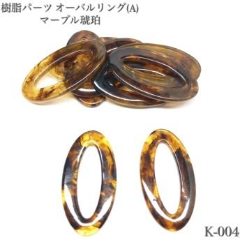 樹脂パーツ オーバルリング(A)マーブル琥珀【6個】