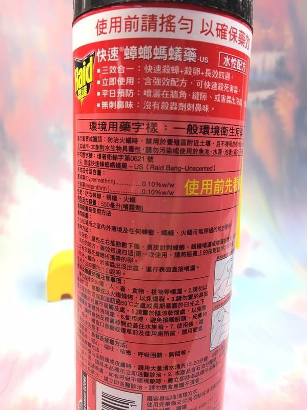 【八八八】e網購~【雷達 快速蟑螂螞蟻藥(無刺鼻味道)】432041蚊香盤 驅蚊 滅蟑