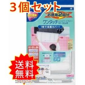 3個セット 徳用2枚入ワンタッチレンジフードカバー(20入) 東洋アルミ フィルター まとめ買い 通常送料無料