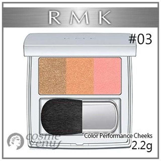 RMK カラーパフォーマンスチークス #03 ブロンズベージュ 2.2g /ゆうパケット