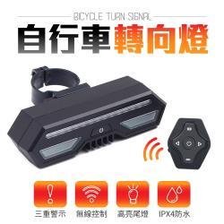 FJ 全方位無線遙控自行車LED警示燈BWT1