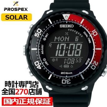 セイコー プロスペックス フィールドマスター LOWERCASE プロデュース SBEP027 メンズ 腕時計 ソーラー ブラック