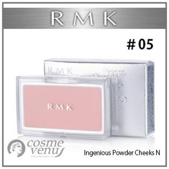 RMK インジーニアス パウダー チークス N #05 コーラル /ゆうパケット