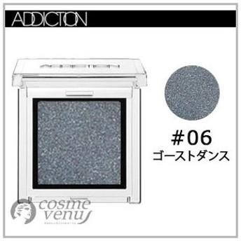 ADDICTION アディクション ザ アイシャドウ #006 ゴーストダンス 1g /ゆうパケット