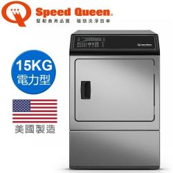 Speed Queen IMPERIAL 美國原裝15KG不鏽鋼高效能乾衣機(電力) ADEE9BSS