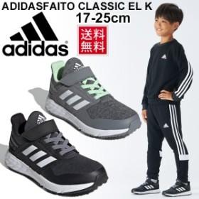 キッズシューズ ジュニア スニーカー 男の子 女の子 子ども アディダス adidas アディダスファイト CLASSIC EL K 子供靴 17.0-25.0cm ラ