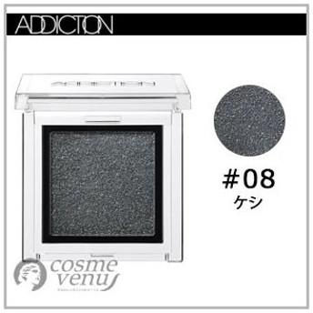 ADDICTION アディクション ザ アイシャドウ #008 ケシ 1g /ゆうパケット