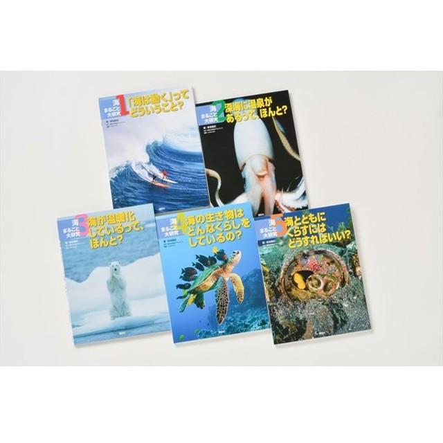 もっと深く知りたい! 海まるごと大研究 5巻セット /  (BOOK) 6-008-KDS