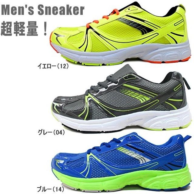 メンズ カジュアル スニーカー スポーツシューズ [M61060] 超軽量 スニーカー 運動靴【24.5〜28.0cm】