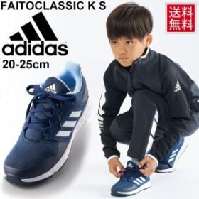 キッズシューズ  ジュニア スニーカー 男の子 女の子 子ども アディダス adidas アディダスファイト CLASSIC K S ひも靴 子供靴 20-25.0c