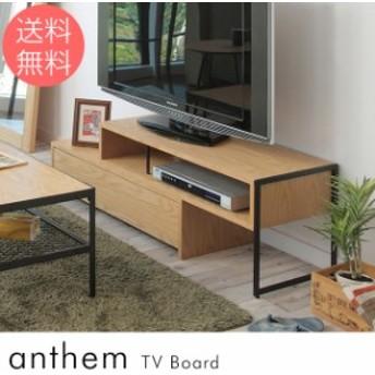 anthem アンセム テレビボード テレビ台 テレビボード TVボード おしゃれ