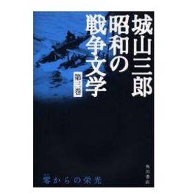 新品本/城山三郎昭和の戦争文学 第3巻 零からの栄光 城山三郎/著