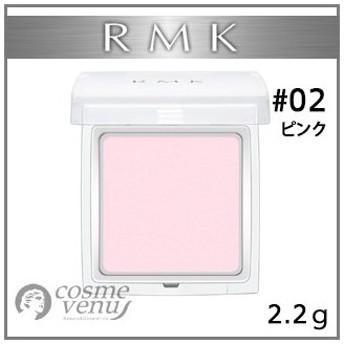 RMK インジーニアス アイシャドウベース N #02 /ゆうパケット