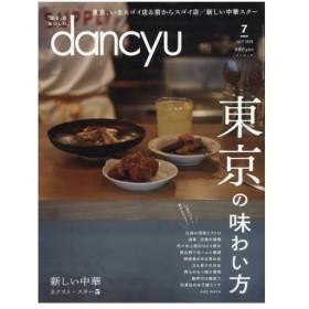 新品本/dancyu(ダンチュウ)