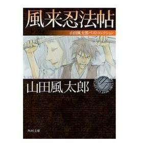 新品本/風来忍法帖 山田風太郎/〔著〕