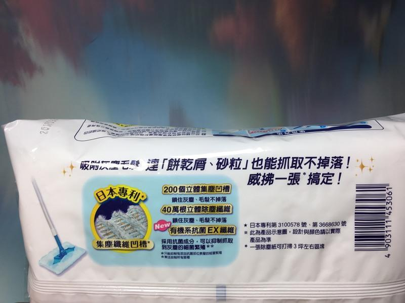日本製造 威拂魔效立體除塵紙16枚入【11453061】靜電紙 靜電除塵紙 除塵紙 居家清潔 打掃用具《八八八e網購