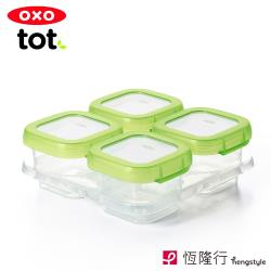 【OXO】 tot 好滋味冷凍儲存盒/副食品儲存盒(4oz)-青蘋綠(原廠公司貨)