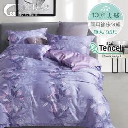 LEEDAR 麗的  笙然  頂級100%天絲單人床包 雙人兩用被床包組