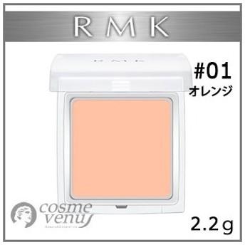 RMK インジーニアス アイシャドウベース N #01 /ゆうパケット