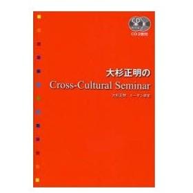 新品本/大杉正明のCross‐Cultural Seminar 大杉正明/著 スーザン岩本/著